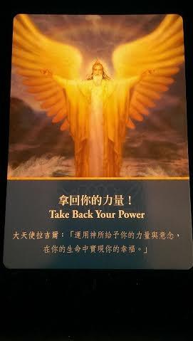 拿回你的力量
