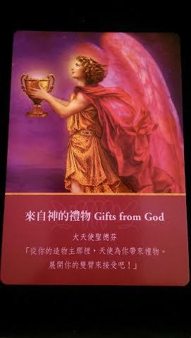 來自神的禮物