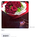 草包君 鮮花告白12