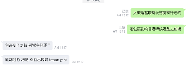 香港 好運 愛塔3