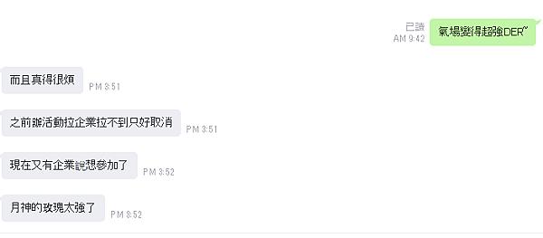 貴人 月神 龍 7