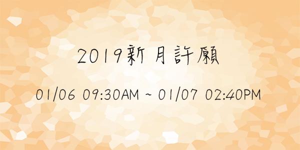 201901新月許願