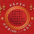 新春特惠組2