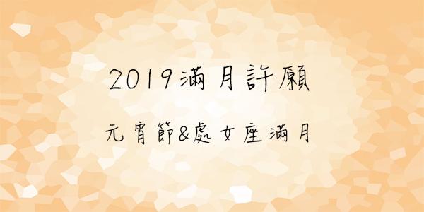 2019滿月許願