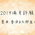 2019滿月許願 03