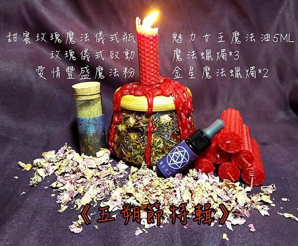五朔節 咒罐 含文字