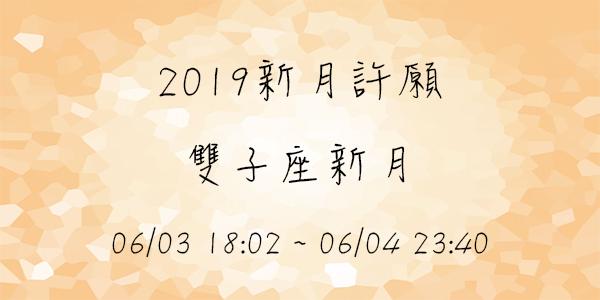 2019新月許願06