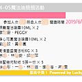 20190405中獎名單