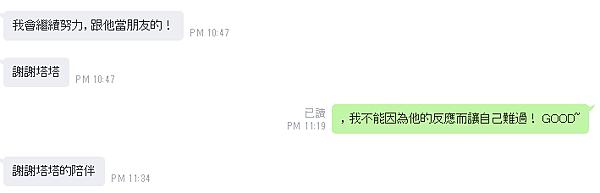 情傷 花精 親密 占卜 4.png