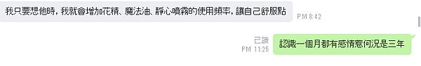情傷 花精 親密 占卜 5.png
