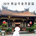 2019 龍山寺.jpg