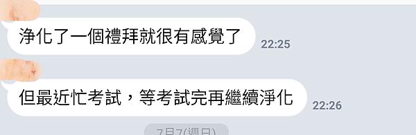 身心靈 魅 親 711 龍 靜心6.png
