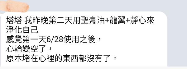 身心靈 魅 親 711 龍 靜心8.png