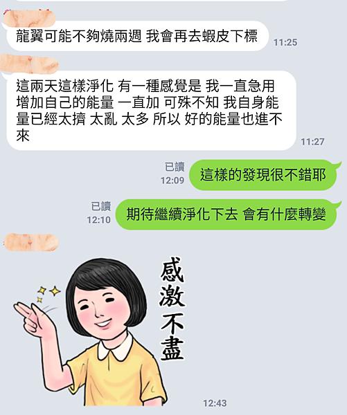 身心靈 魅 親 711 龍 靜心10.png