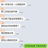 身心靈 魅 親 711 龍 靜心2.png