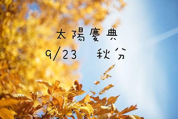 923 太陽慶典 秋分
