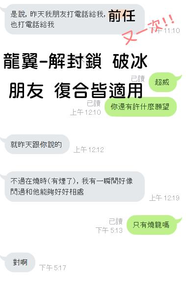 龍翼-解封鎖 破冰4.png