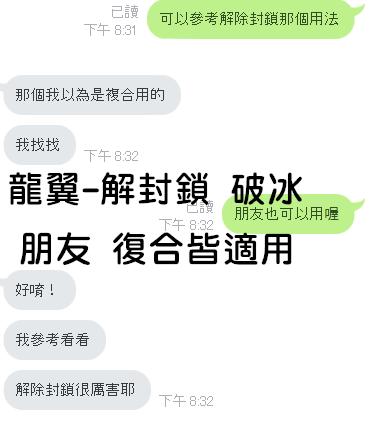 龍翼-解封鎖 破冰.png