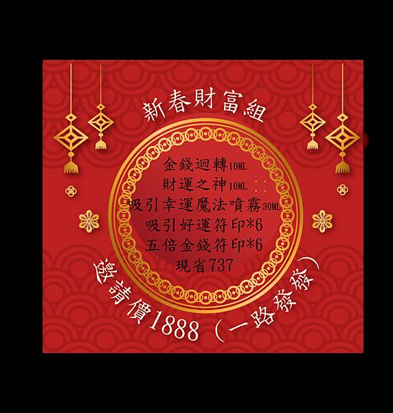2020新春特惠組
