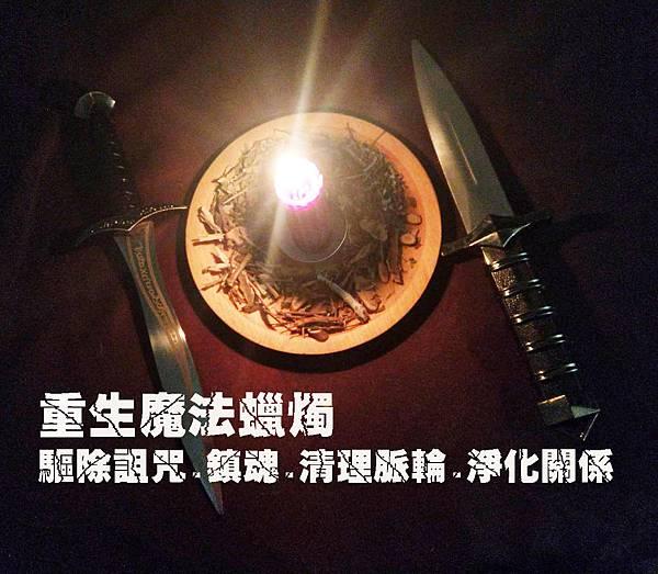 重生魔法蠟燭