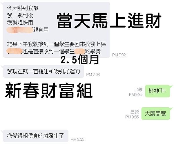 新春財富組3.png