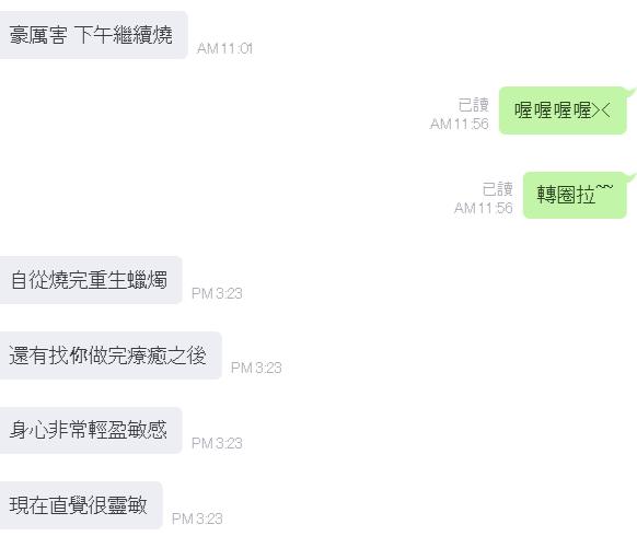 關係療癒 龍 重生3.png