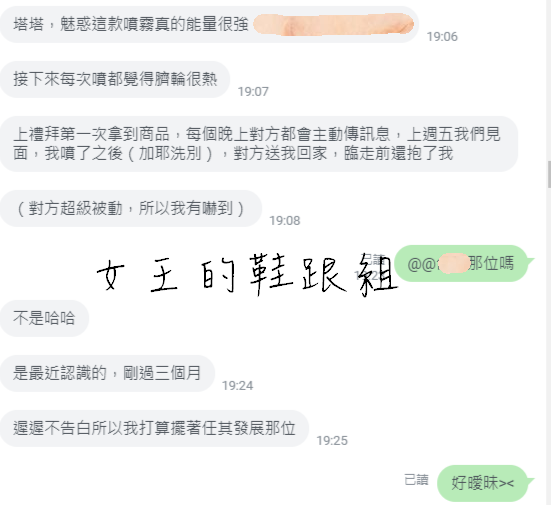 女王 魅惑.png