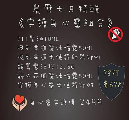 2020守護身心靈組合-01.jpg