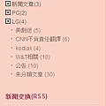 workatravel.pixnet.net screen capture 2011-1-15-22-1-55.png