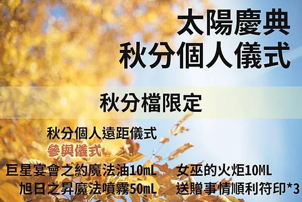2020太陽慶典 秋分.jpg