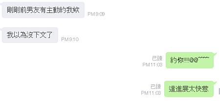 關係療癒 龍 重生7.png