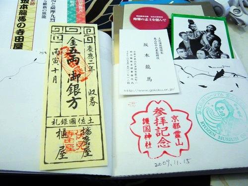 091201_飄零記事_龍馬之旅紀念本_034.jpg