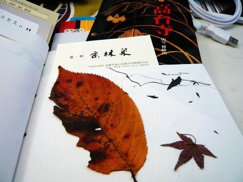 091201_飄零記事_龍馬之旅紀念本_043.jpg