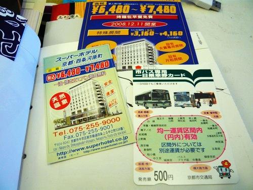 091201_飄零記事_龍馬之旅紀念本_065.jpg