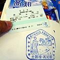 091201_飄零記事_龍馬之旅紀念本_088.jpg