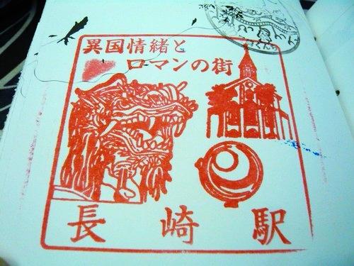 091201_飄零記事_龍馬之旅紀念本_097.jpg