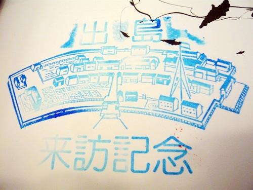091201_飄零記事_龍馬之旅紀念本_103.jpg