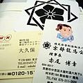 091201_飄零記事_龍馬之旅紀念本_118.jpg
