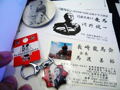091201_飄零記事_龍馬之旅紀念本_129.jpg