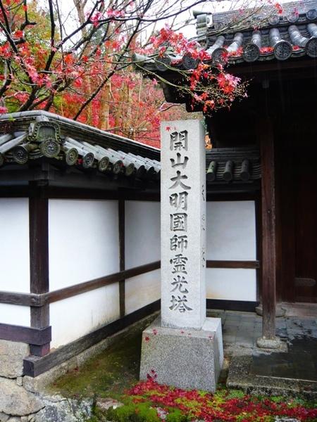 091117_g_京都南禪寺_007.JPG