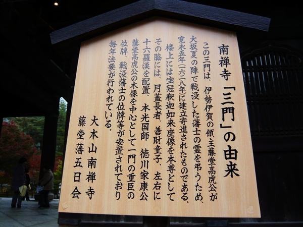 091117_g_京都南禪寺_015.JPG