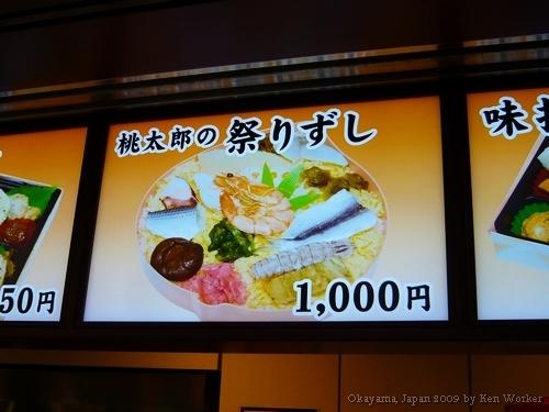 091118_d_岡山驛_016.jpg