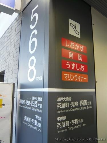 091118_e_JR特急南風9號_006.jpg