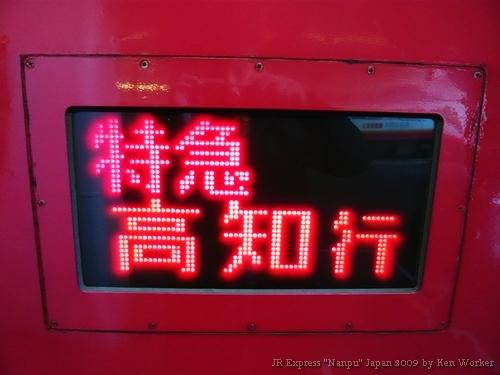 091118_e_JR特急南風9號_023.jpg