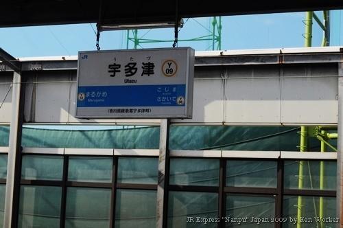 091118_e_JR特急南風9號_123.jpg
