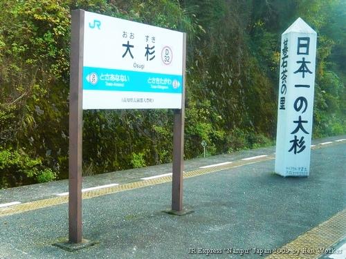 091120_c_JR特急南風10號_006.jpg