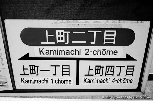 091118_i_高知土佐電鐵_024.jpg