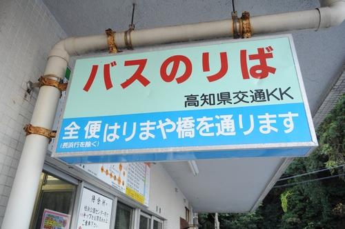 091119_i_高知桂濱候車亭_046.jpg