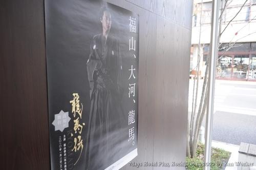 091120_a_高知_7daysHotelPlus_024.jpg