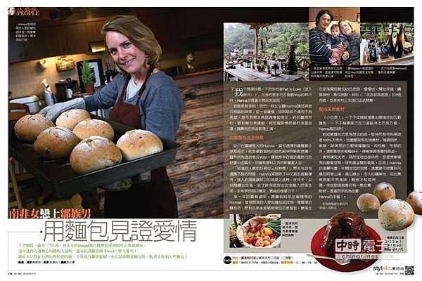 南非女戀上鄒族男 用麵包見證愛情((新聞分享))